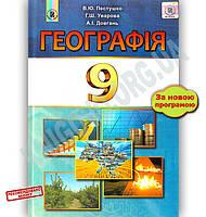 Підручник Географія 9 клас Нова програма Авт: Пестушко В. Уварова Г. Вид: Генеза