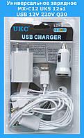 Универсальное зарядное для всех мобильных телефонов 12 в 1 USB 12V 220V MX-C12