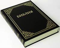 Библия 083 тв. черная с рамкой настольная формат 220х300 мм. (1183), фото 1