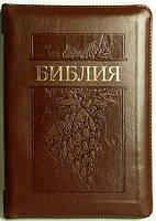 Библия формат 055 zti коричневая с виноградной гроздью