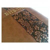 Библия формат 055 zti светло-коричневая (тиснение виноград), фото 1