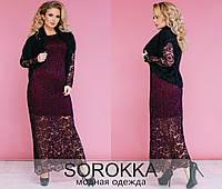Вечернее платье из гипюра+болеро большие размеры ТМ Сорокка ( р. 50-54 )