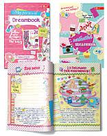 Креативный дневник для девочек, А5, 52л, обл.с глитер., на скобе, УП-206