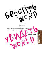 Бросить Word, увидеть World. Офисное рабство или красота мира