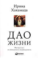 Ирина Хакамада Дао жизни: Мастер-класс от убежденного индивидуалиста (мягкая обложка)