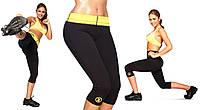 Шорты для похудения HOT SHAPERS Pants