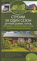 Юрий Подольский Строим за один сезон дачный домик, гараж, времянку, сарай, летнюю кухню из различных материалов