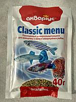 Корм для молодняка и мелких аквариумных рыб Аквариус мелкие гранулы