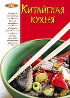 Ирина Михайлова Китайская кухня