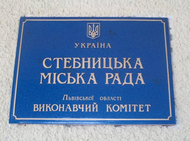 Виконавчий комітет Стебницької міської ради 105