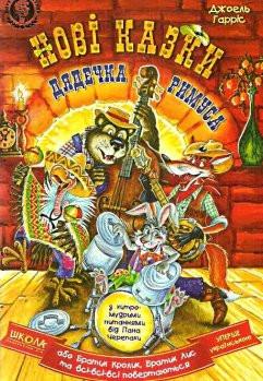Нові казки дядечка Римуса, або братик Кролик, братик Лис та всі-всі-всі повертаються Джоель Гарріс