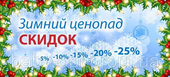 ЗИМНИЕ СКИДКИ 2018 - СЕЗОН ОТКРЫТ!!!