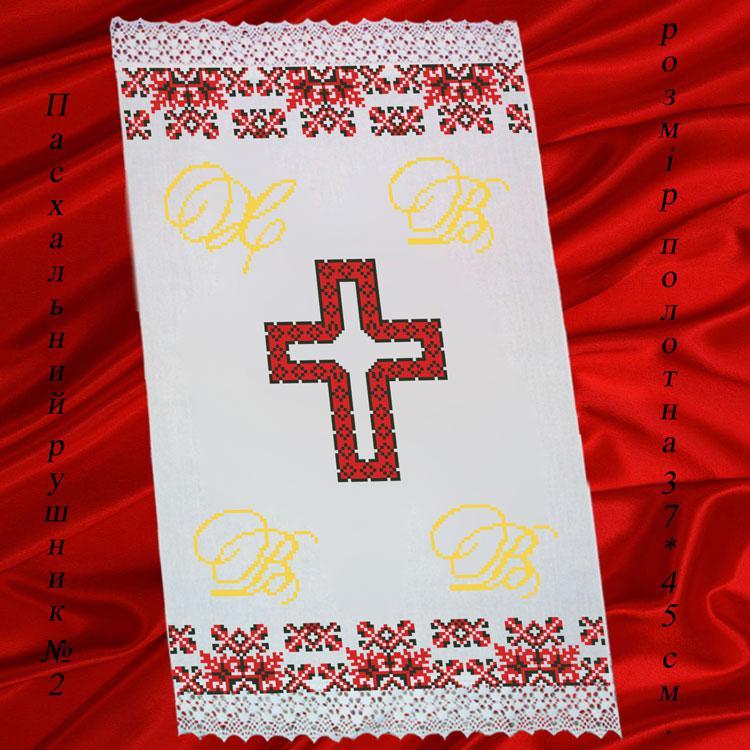 Заготівля великоднього рушника під вишивку хрестом