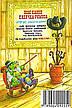 Нові казки дядечка Римуса, або братик Кролик, братик Лис та всі-всі-всі повертаються Джоель Гарріс, фото 3