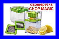 Овощерезка кубиками Chop Magic