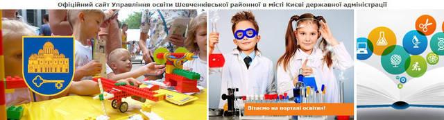 Управління освіти Шевченківської районної в місті Києві державної адміністрації 1