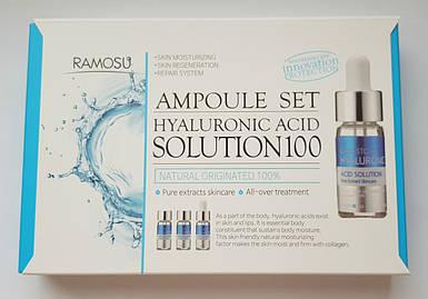 Набор ампул с гиалуроновой кислотой Ramosu Hyaluronic Acid Solution 100 Set 30 мл