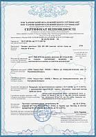 Сертификат на топливо (бензин, дизель, котельное топливо)