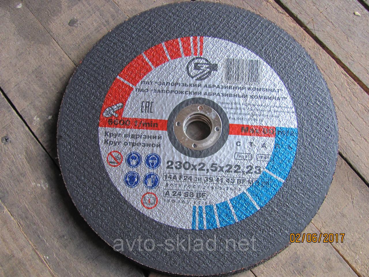Круг отрезной по металлу 230*2.5*22.2мм ЗАК