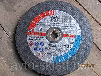 Круг відрізний по металу 230*2.5*22.2 мм ЗАК