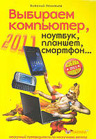Виталий Леонтьев Выбираем компьютер, ноутбук, планшет, смартфон (64627)