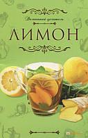 Е. Зуевская Домашний целитель. Лимон (65146)