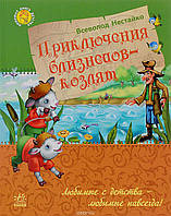 Всеволод Нестайко Приключения близнецов-козлят (тв)