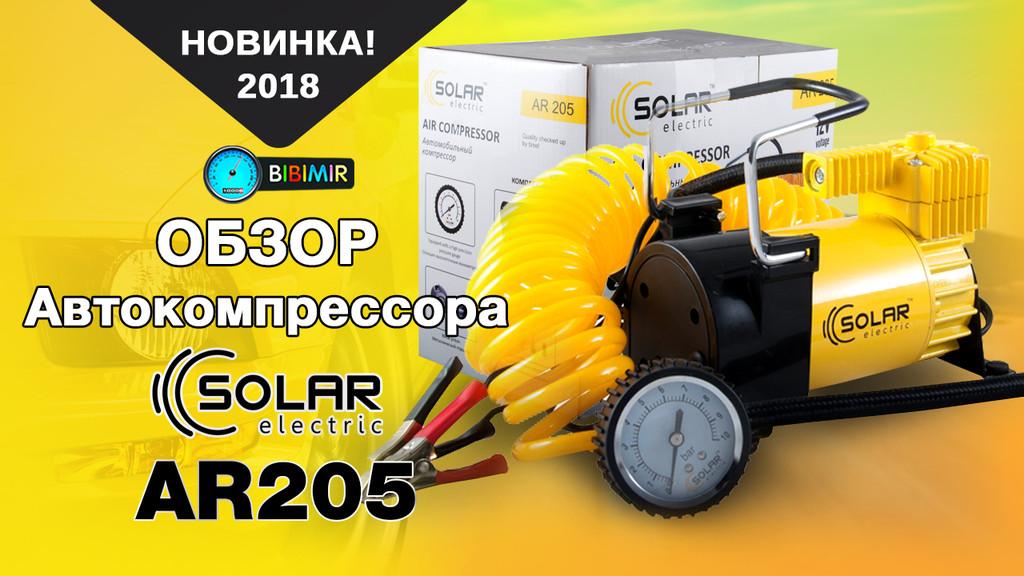 Обзор автокомпрессора Solar AR205