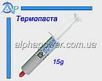 Термопаста GD900  15 гр