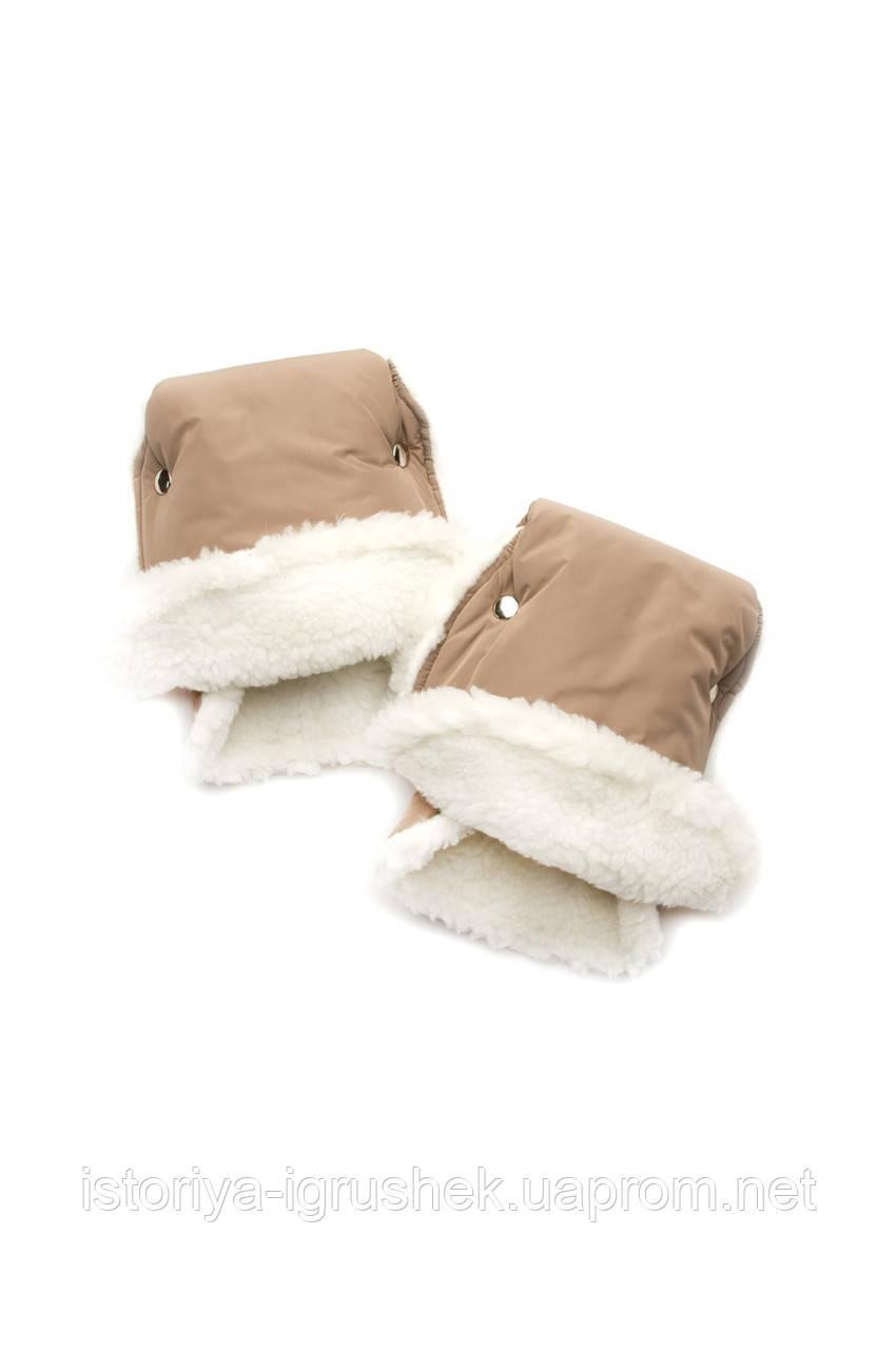 Рукавички на коляску для мамы (темно-бежевые + овчина)