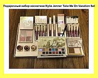 Подарочный набор косметики Kylie Jenner Take Me On Vacation Set