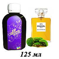Женские духи на разлив 125 мл Coco Chanel/ Chanel №5