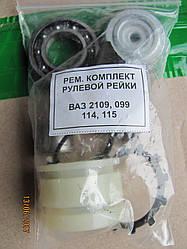 Ремкомплект рульової рейки ВАЗ 2108, 2109, 21099, 2113, 2114,2115 з підшипниками