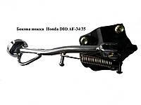 Подножка боковая (хром) HONDA AF34/35