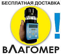 Влагомер зерна и семян(опилок) ВСП-100(аналог WILE-55)