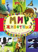 Мир животных От хомячка до динозавра Энциклопедия