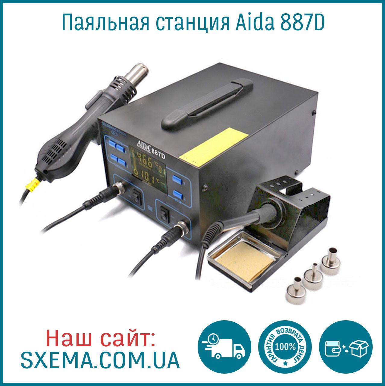 Паяльная станция AIDA 887D турбинная, фен + паяльник, съёмный фен