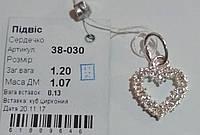 Підвіс срібний подвес кулон серебрянный Сердечко 38-030