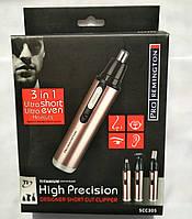 Набор мужской High Precision 3 в 1