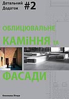 Облицювальне каміння та фасади. Детальний додаток #2 (до НОЙФЕРТА)