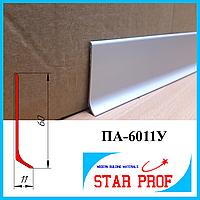 Напольный алюминиевый плинтус ПА-6011У высота 60 мм, 2,7 м, Серебро