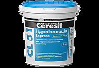 Эластичная гидроизоляция масти Ceresit CL51, 7 кг.