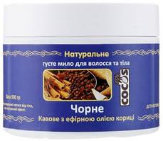 Густое мыло Cocos Черное для волос и тела с маслом Корицы 300 г
