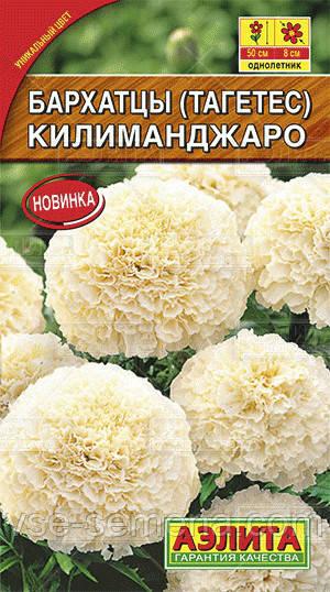 Бархатцы КИЛИМАНДЖАРО 0,05г