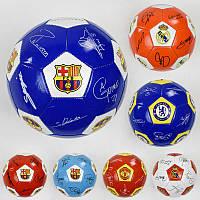 Мяч футбольный размер 5 260-280 гр