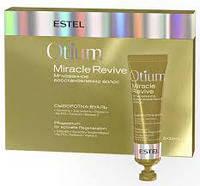 """Сироватка-вуаль для волосся """"Миттєве відновлення"""" Otium Mirаcle Revive"""