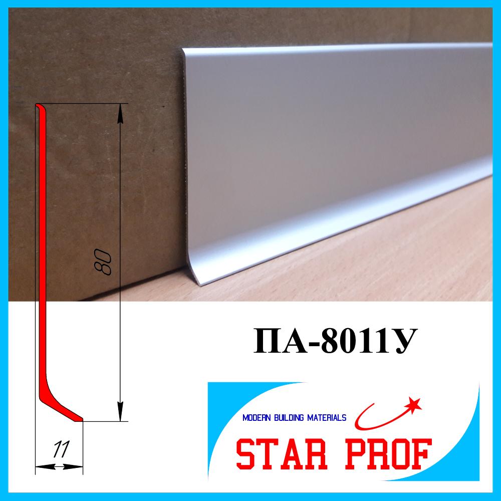 Напольный алюминиевый плинтус ПА-8011У высота 80 мм, 2,7 м, Серебро
