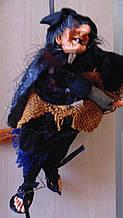 Баба-яга декоративна висота 30 см