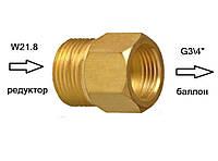 Переходник баллон-редуктор G3/4 - W21.8