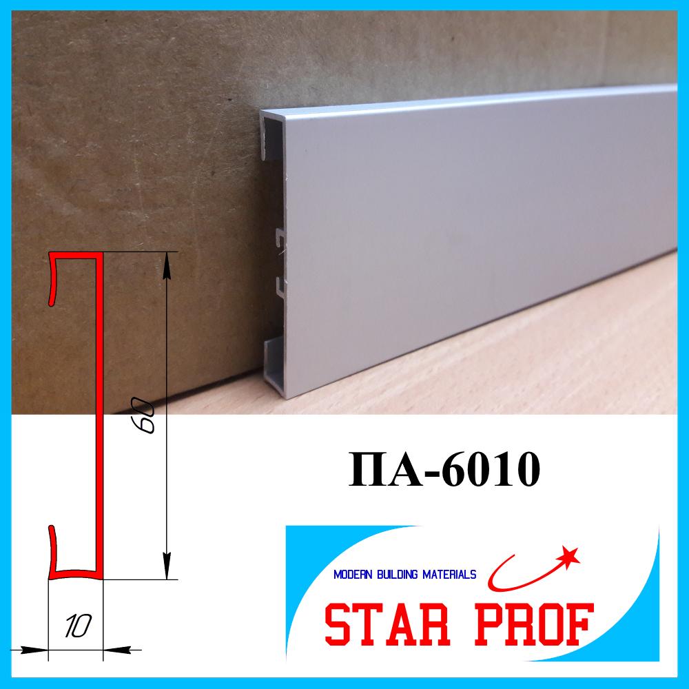 Прямоугольный алюминиевый плинтус ПА-6010, 60 мм, 3,0 м Серебро